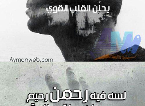 أنشودة : لو نسيت – أحمد الهاجري