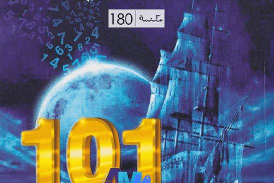 كتاب : 101 لغز بربروسا