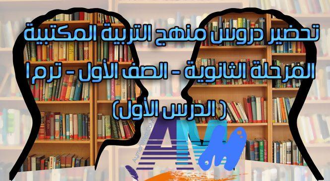 الدرس الأول -الصف الأول.ث -ترم1