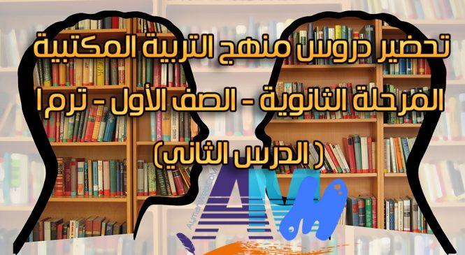 الدرس الثاني- الصف الأول.ث – ترم1