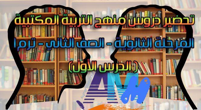 الدرس الأول – الصف الثاني .ث.ترم1