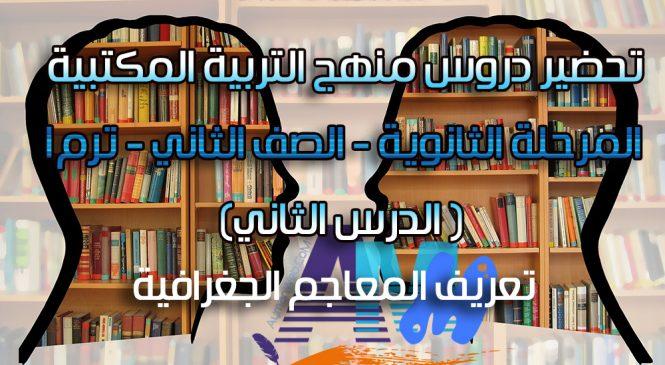الدرس الثاني- الصف الثاني.ث.ترم1