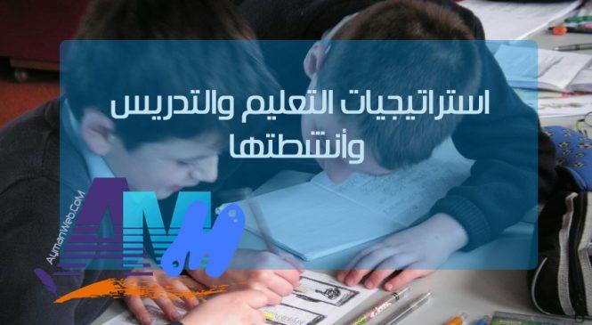 إستراتيجيات التعليم الحديثة وطرقها وأنشطتها