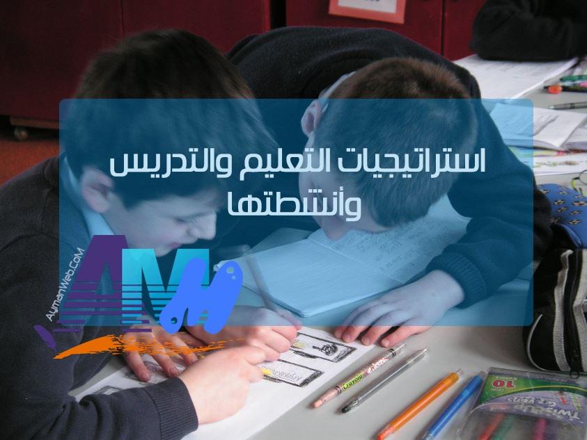 Photo of إستراتيجيات التعليم الحديثة وطرقها وأنشطتها