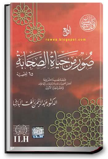 كتاب قصص الصحابة والتابعين