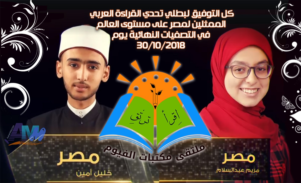 Photo of كل الدعوات لممثلي مصر في تحدي القراءة العربي