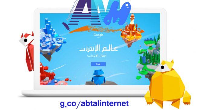 مشروع أبطال الإنترنت للأطفال