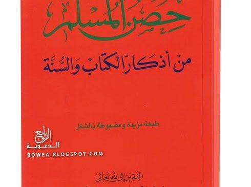 كتيب حِصن المسلم في الأذكار الصحيحة
