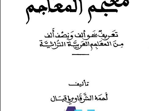 كتاب : معجم المعاجم