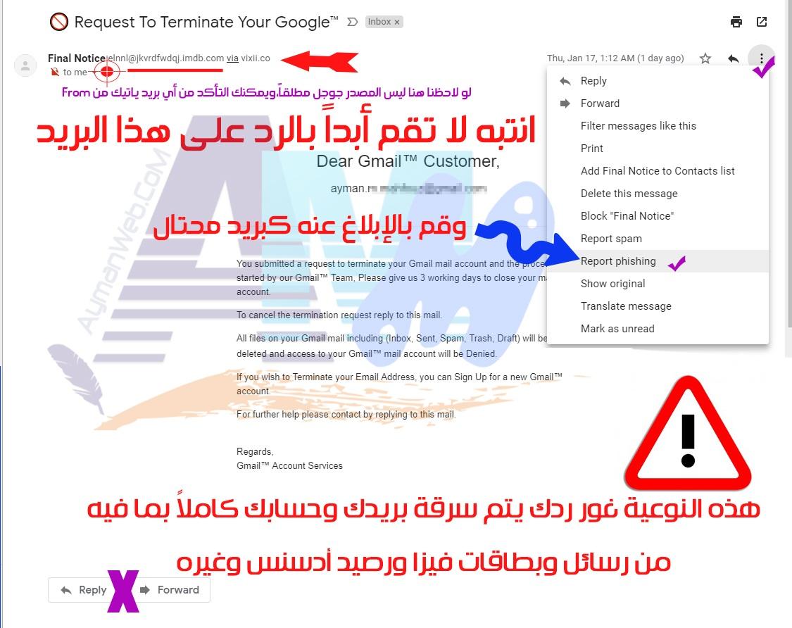 Photo of احذر من رسالة Request To Terminate Your Google