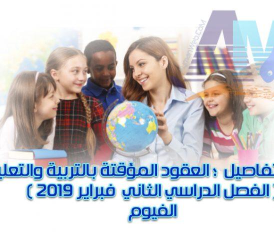 جميع تفاصيل العقود المؤقتة بالتربية والتعليم – محافظة الفيوم