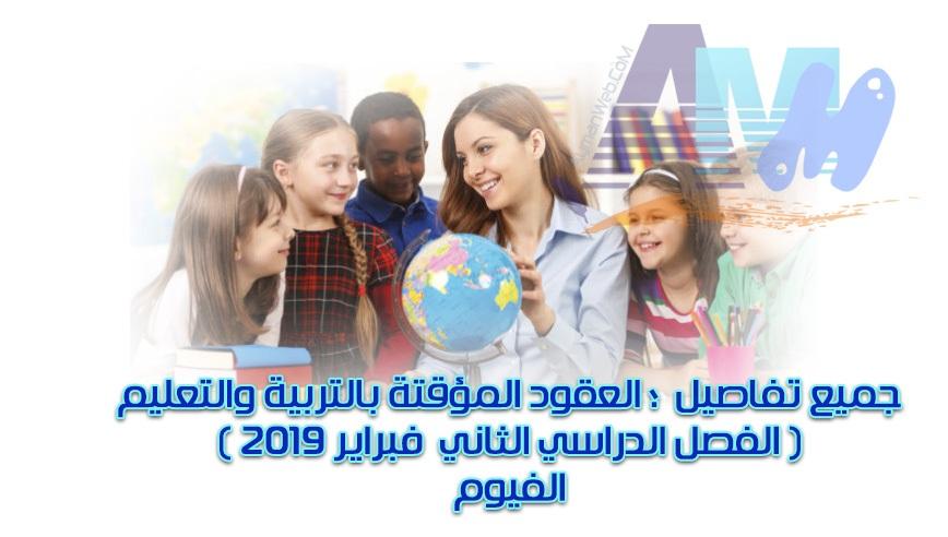 Photo of جميع تفاصيل العقود المؤقتة بالتربية والتعليم – محافظة الفيوم