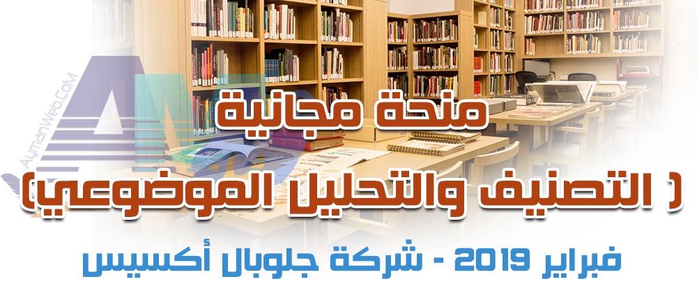 Photo of منحة مجانية – التصنيف والتحليل الموضوعي
