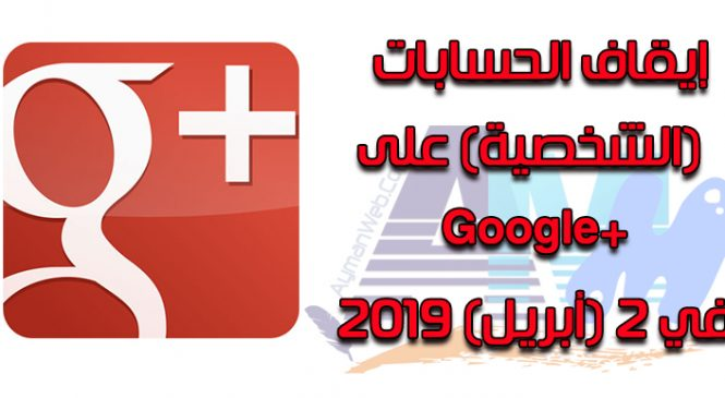 خبر: إغلاق حسابات Google+ Plus أبريل 2019