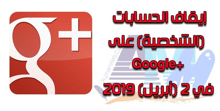 Photo of خبر: إغلاق حسابات Google+ Plus أبريل 2019