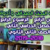 الدرس الرابع-الصف الثاني-ترم2-2018-2019
