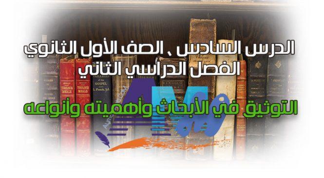 الدرس السادس – الصف الأول.ث.ترم2
