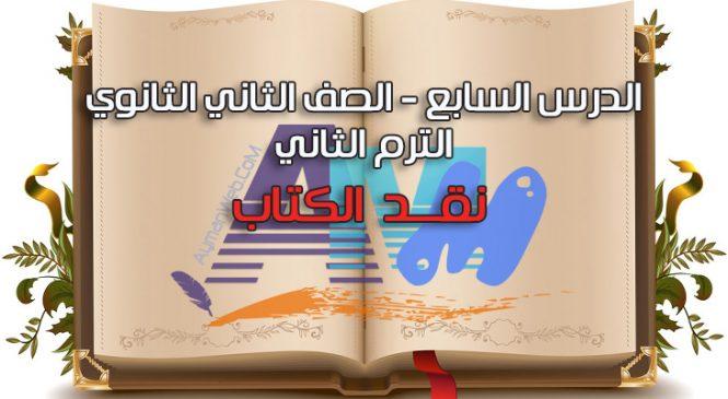 الدرس السابع – الصف الثاني.ث.ترم2