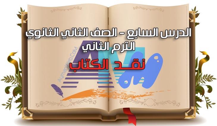 Photo of الدرس السابع – الصف الثاني.ث.ترم2
