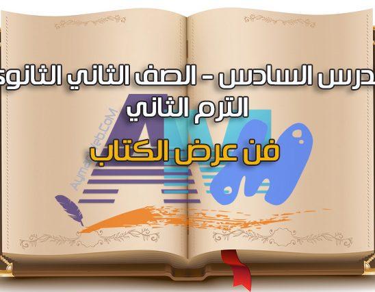 الدرس السادس – الصف الثاني.ث.ترم2