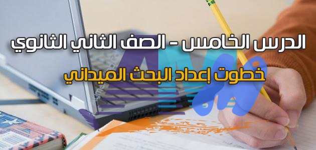 Photo of الدرس الخامس – الصف الثاني.ث.ترم2