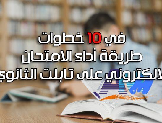 خطوات الامتحان الإلكتروني لتابلت الثانوية