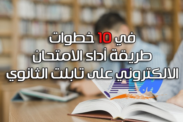 Photo of خطوات الامتحان الإلكتروني لتابلت الثانوية