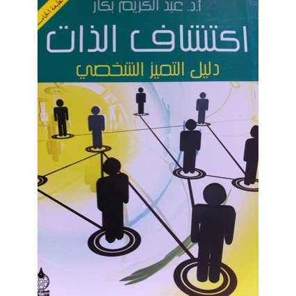 كتاب : اكتشاف الذات ، دليل التمّيُز الشخصي