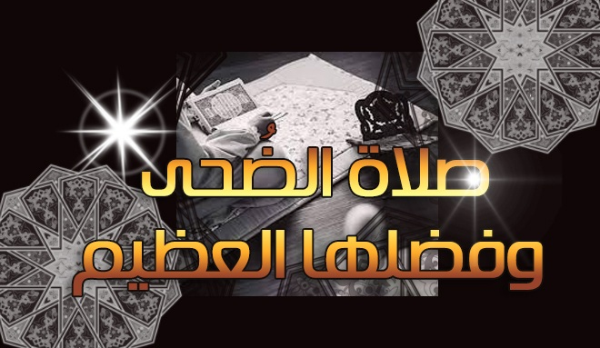 Photo of صلاة الضُحى وفضلها العظيم