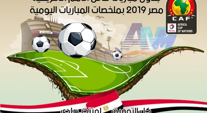 جدول مباريات كأس أمم إفريقيا 2019 ، وملخصات المباريات