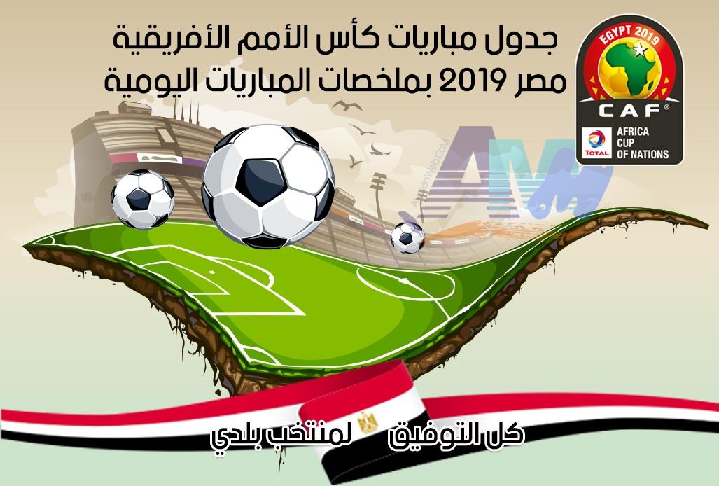 Photo of جدول مباريات كأس أمم إفريقيا 2019 ، وملخصات المباريات