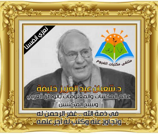 د.شعبان عبدالعزيز خليفة في ذمة الله