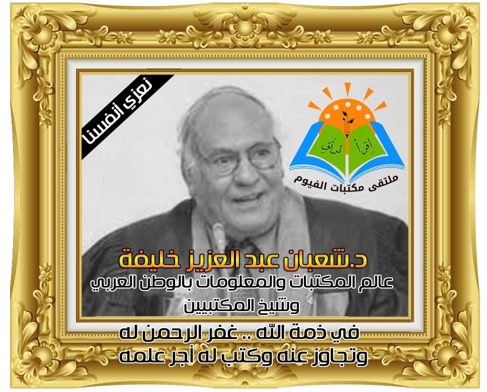 Photo of د.شعبان عبدالعزيز خليفة في ذمة الله