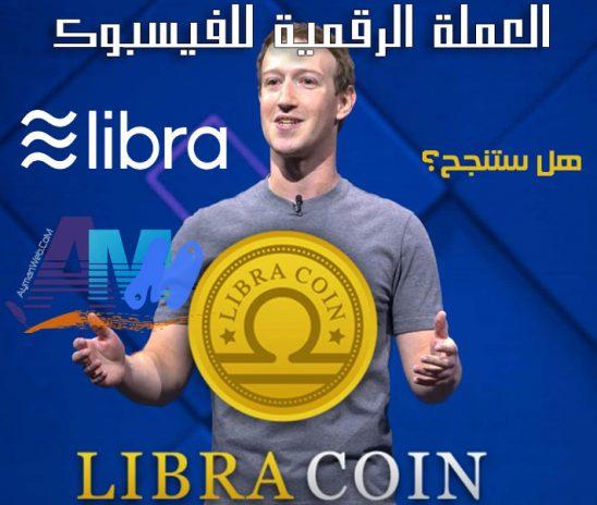 عملة فيسبوك الرقمية Facebook's Libra coin