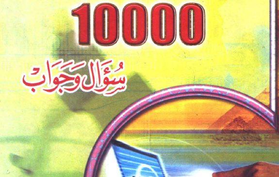 موسوعة المسابقات 10000عشرة آلاف سؤال وجواب