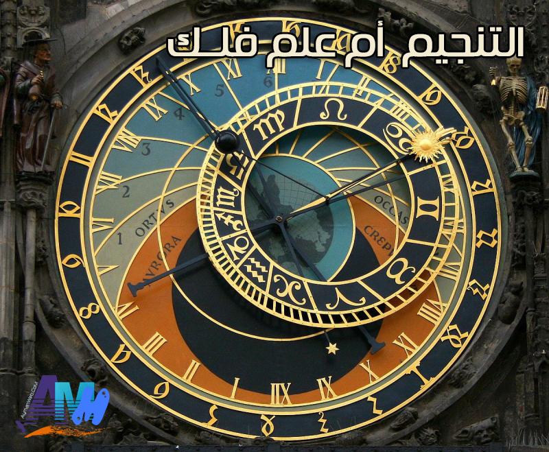 Photo of الأبراج .. التنجيم .. الفلك