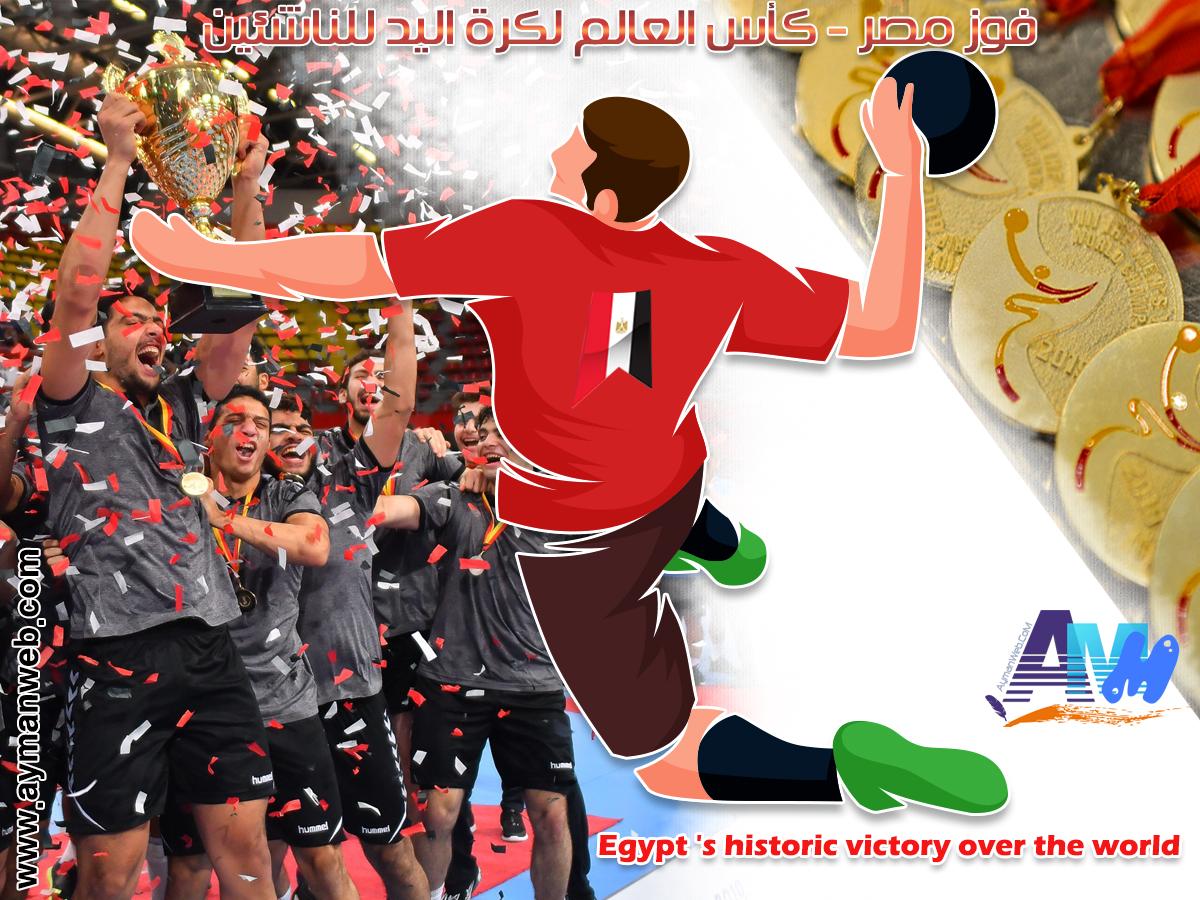 Photo of انتصار تاريخي لأول مرة لمصر على العالم – كرة اليد للناشئين