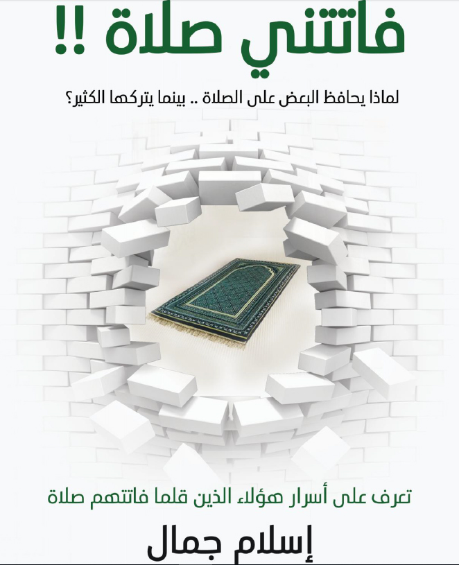 Photo of كتاب : فاتتني صـلاة