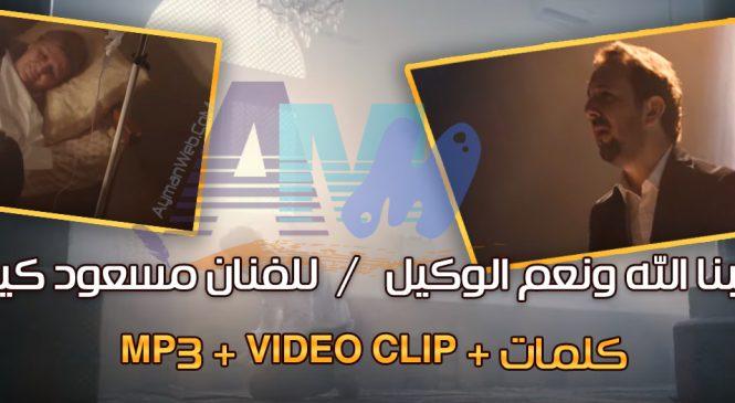 أنشودة حسبنا الله ونعم الوكيل – مسعود كيرتس mp3 – video – كلمات