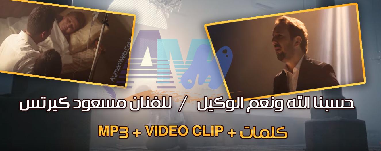 Photo of أنشودة حسبنا الله ونعم الوكيل – مسعود كيرتس mp3 – video – كلمات