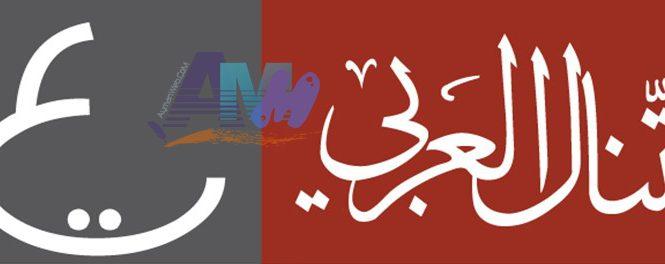 ماهي شهادة التنال العربي؟