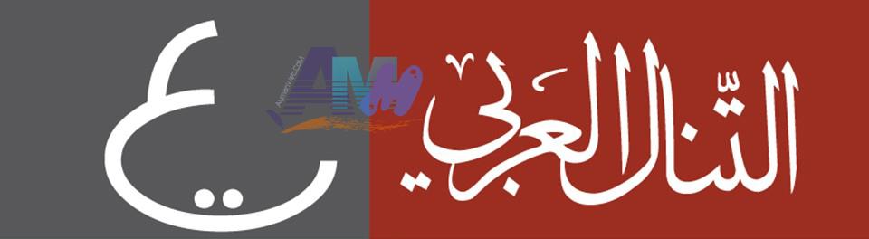 التنال العربي