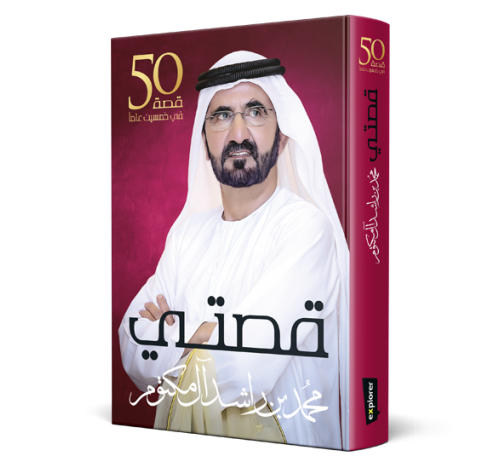 كتاب – قصتي – محمد بن راشد