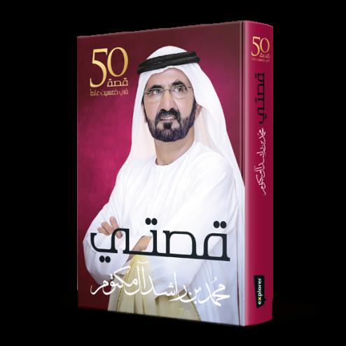 Photo of كتاب – قصتي – محمد بن راشد