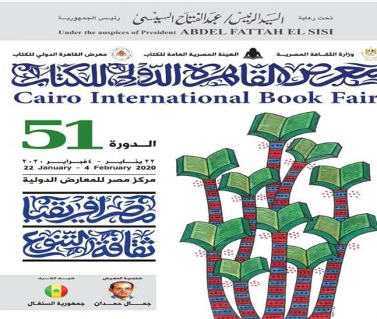 خريطة معرض الكتاب 2020 – PDF