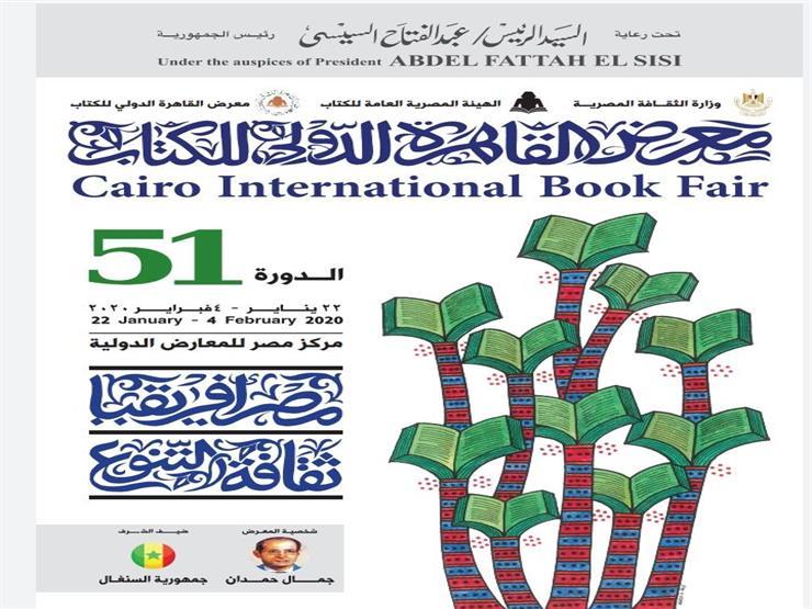 Photo of خريطة معرض الكتاب 2020 – PDF