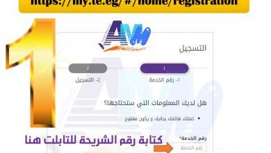 Photo of أفضل ضبط وكل حلول شريحة We لتابلت الثانوية