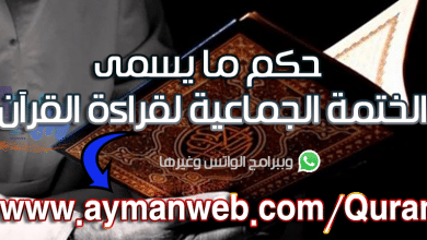 Photo of حكم الختمة الجماعية لتلاوة القرآن وعبر الواتس