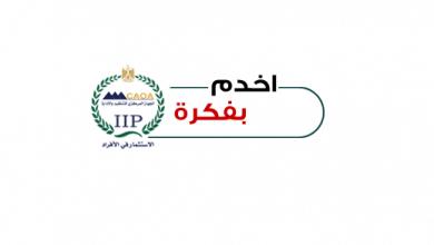 Photo of مسابقة الجهاز المركزي للتنظيم والإدارة للإبداع الحكومي