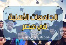 Photo of تعرف على الجامعات الأهلية الجديدة 2020 – 2021 بمصر